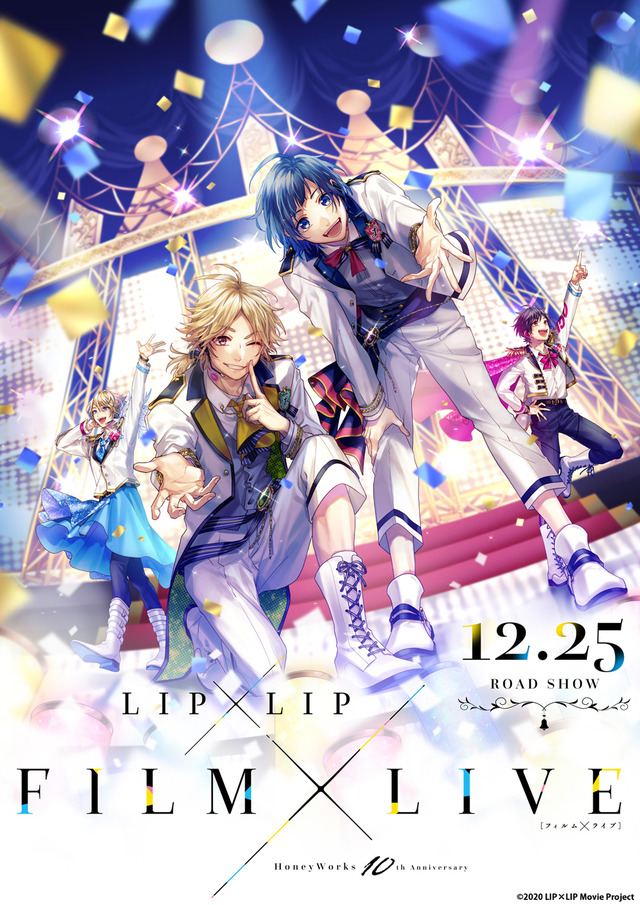 "「HoneyWorks 10th Anniversary ""LIP×LIP FILM×LIVE""」のポスター/チラシ/フライヤー"