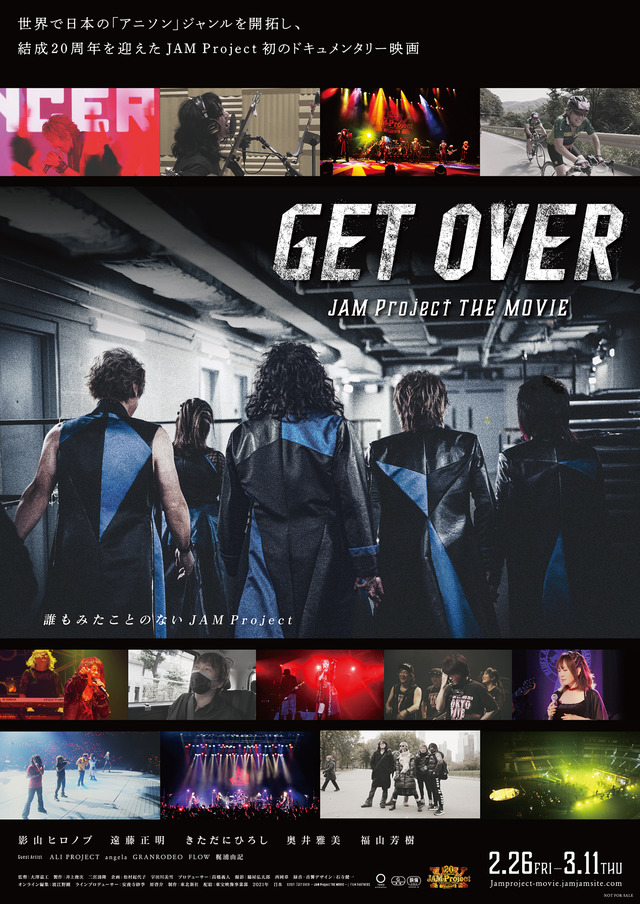 「GET OVER -JAM Project THE MOVIE-」のポスター/チラシ/フライヤー